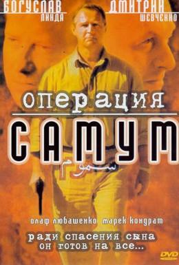 Постер фильма Операция Самум (1999)