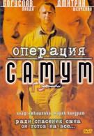 Операция Самум (1999)