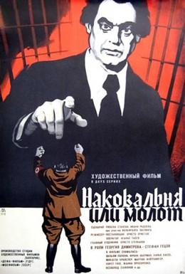 Постер фильма Наковальня или молот (1972)