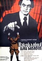 Наковальня или молот (1972)
