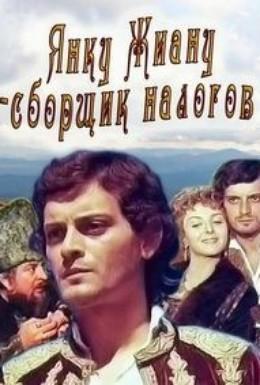 Постер фильма Янку Жиану – сборщик налогов (1980)