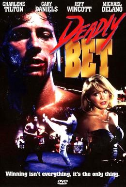 Постер фильма Смертельная ставка (1992)