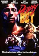 Смертельная ставка (1992)