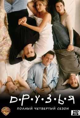 Постер фильма Друзья (1999)