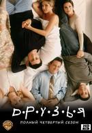 Друзья (1999)