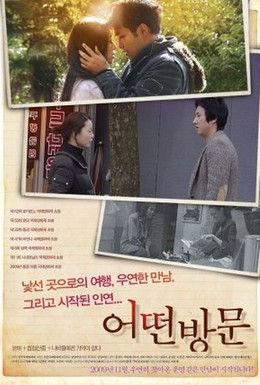 Постер фильма Гости (2009)