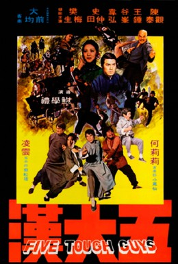Постер фильма Пятеро крепких парней (1974)