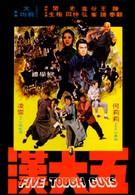 Пятеро крепких парней (1974)