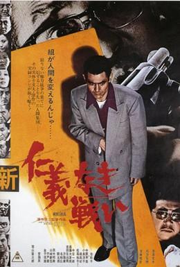 Постер фильма Новые битвы без чести и жалости (1974)