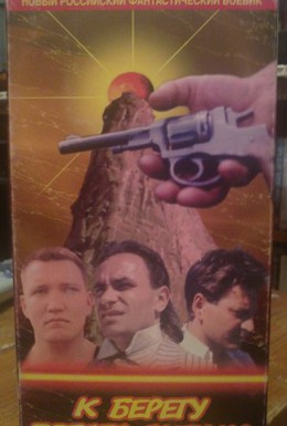 Постер фильма К берегу пятого океана (1997)