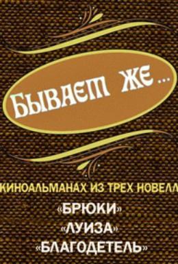Постер фильма Бывает же (1988)
