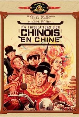 Постер фильма Злоключения китайца в Китае (1965)