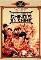 Злоключения китайца в Китае (1965)