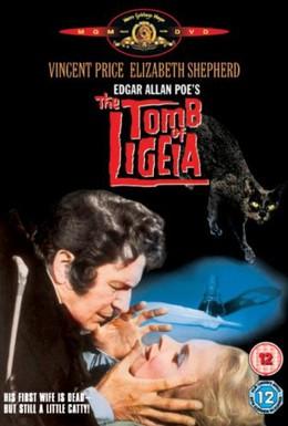 Постер фильма Гробница Лигейи (1964)
