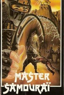 Постер фильма Бабочки-убийцы (1979)