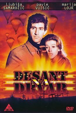 Постер фильма Десант на Дрвар (1963)