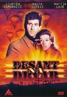 Десант на Дрвар (1963)