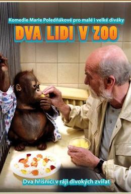 Постер фильма Близнецы в зоопарке (1989)