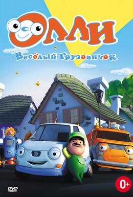Постер фильма Олли: Веселый грузовичок (2011)