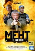 Мент в законе (2008)