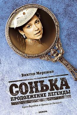 Постер фильма Сонька: Продолжение легенды (2010)