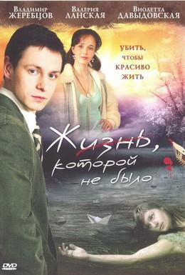 Постер фильма Жизнь, которой не было (2008)