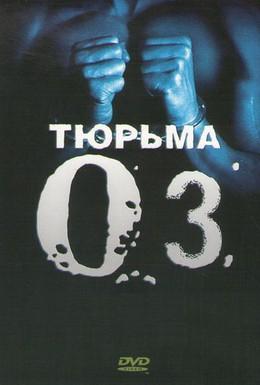 Постер фильма Тюрьма ОZ (1998)