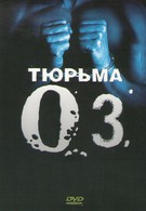 Тюрьма ОZ (1997)