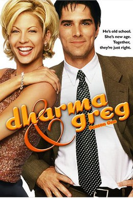 Постер фильма Дарма и Грег (1997)