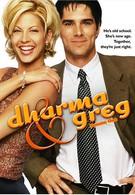 Дарма и Грег (1997)