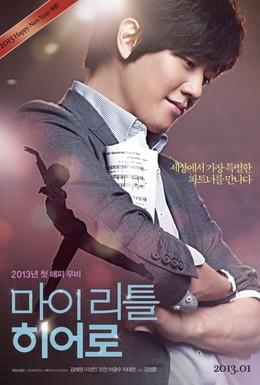 Постер фильма Мой маленький герой (2013)