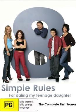 Постер фильма 8 простых правил для друга моей дочери-подростка (2002)