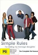 8 простых правил для друга моей дочери-подростка (2002)