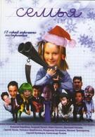 Семья (2005)