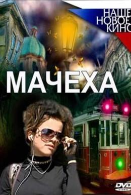 Постер фильма Мачеха (2007)