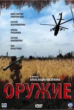 Постер фильма Оружие (2008)