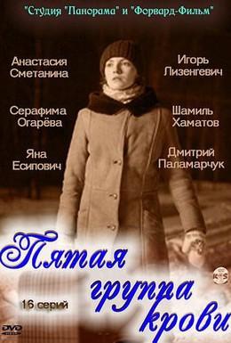 Постер фильма Пятая группа крови (2010)