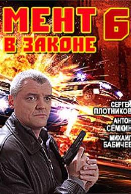 Постер фильма Мент в законе 6 (2013)