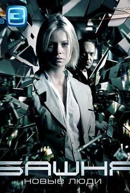 Постер фильма Башня: Новые люди (2012)