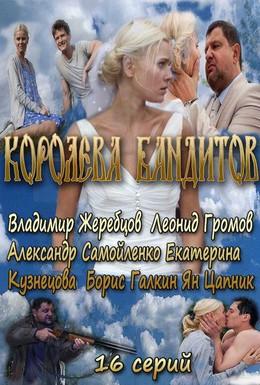 Постер фильма Королева бандитов (2013)