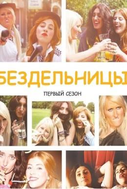 Постер фильма Бездельницы (2013)