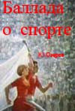 Постер фильма Баллада о спорте (1979)