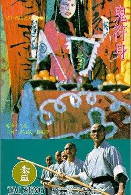 Постер фильма Пять Бойцов из Шаолиня (1984)