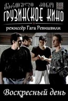 Постер фильма Воскресный день (1989)