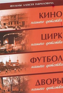 Постер фильма Дворы нашего детства (1992)