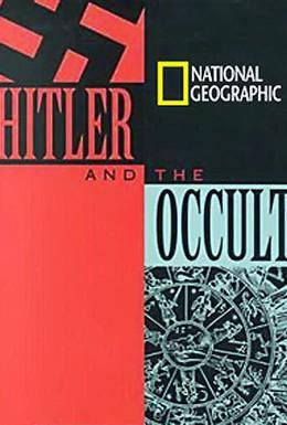 Постер фильма Гитлер и оккультизм (2007)