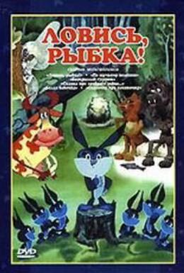 Постер фильма Ловись, рыбка! (1983)