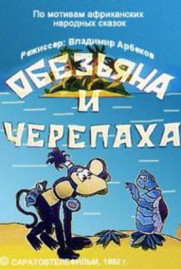 Постер фильма Обезьяна и черепаха (1992)