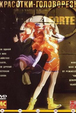 Постер фильма Mezzo Forte: Красотки-головорезы (2000)