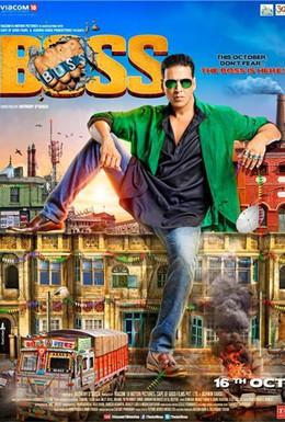 Постер фильма Босс (2013)